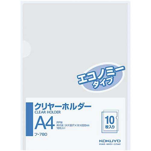 コクヨ クリヤーホルダー(エコノミー)A4 10枚 透明