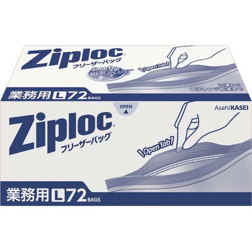 旭化成 業務用ジップロックフリーザーバッグ L 72枚