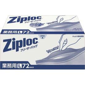 旭化成 業務用ジップロックフリーザーバッグ L 72枚【1fou】