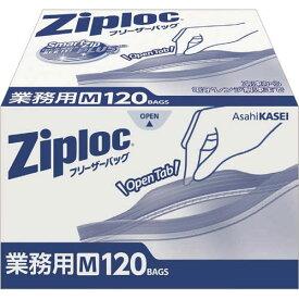 旭化成 業務用ジップロックフリーザーバッグ M120枚×4
