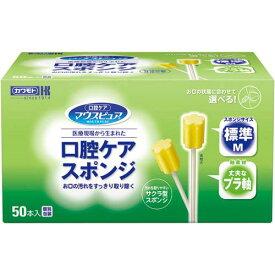 川本産業 スポンジ歯ブラシハミングット(プラ軸)50本