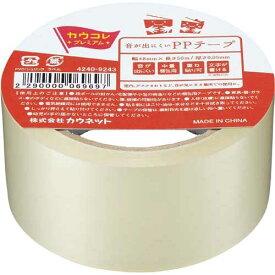 「カウコレ」プレミアム 音が出にくいPPテープ 幅48mm×50m 1巻 | 梱包 梱包資材 テープ 引っ越し 引越し 梱包テープ 粘着テープ PPテープ 作業用品 生活雑貨 カウモール