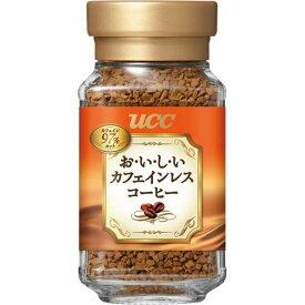 UCC おいしいカフェインレスコーヒー瓶 45g入×3