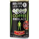 花王 ヘルシアコーヒー 無糖ブラック 185g 30缶