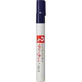 寺西化学工業 油性マーカー マジックインキ 細書き 紫
