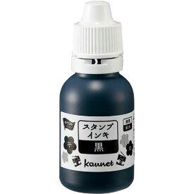 カウネット スタンプ台補充インキ(油性顔料)30ml 黒