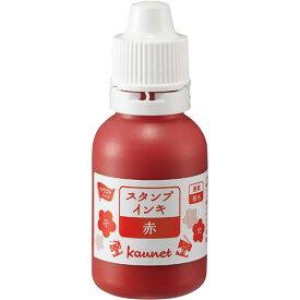 カウネット スタンプ台補充インキ(油性顔料)30ml 赤