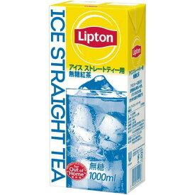 リプトン アイス ストレートティー 無糖 1L 6本