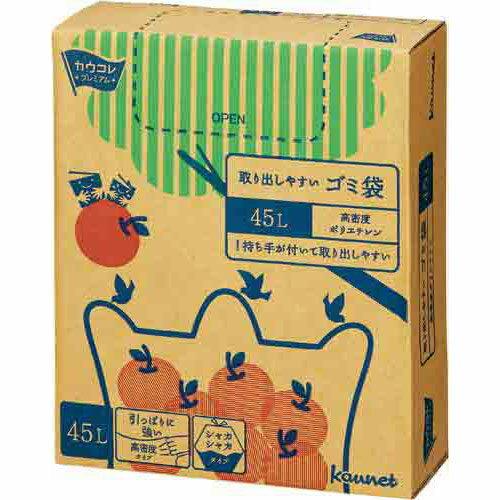 「カウコレ」プレミアム 取り出しやすいゴミ袋45L 100枚  カウモール ゴミ袋 ごみ袋 レジ袋 ビニール袋 日用品 生活雑貨 大掃除 掃除用品