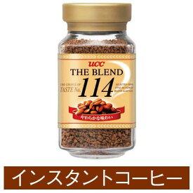 UCC ザ・ブレンド114 瓶 90g
