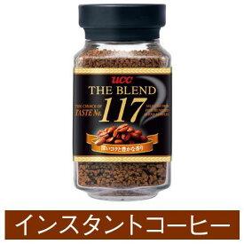 UCC ザ・ブレンド117 瓶 90g