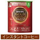 ネスレ日本 ゴールドブレンドカフェインレスエコ システム
