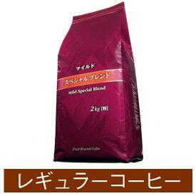 サンパウロコーヒー マイルドスペシャルブレンド 2kg