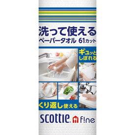 日本製紙クレシア スコッティファイン 洗って使えるペーパータオル