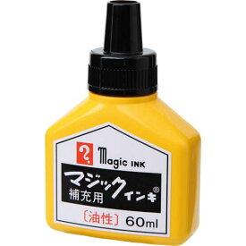 寺西化学工業 油性マーカー マジックインキ補充インキ60ml 黒