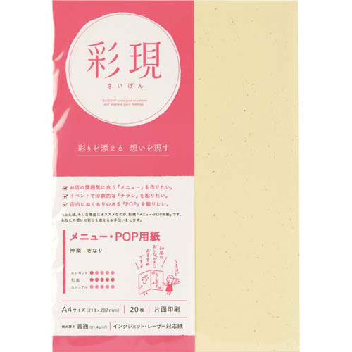 PCM竹尾 彩現 メニュー・POP用紙 神楽 きなり1冊20枚