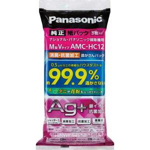 パナソニック 掃除機用紙パック AMC−HC12