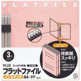 プラス フラットファイル A4縦 ピンク 3冊