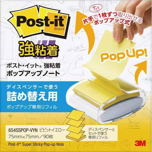 スリーエムジャパン ポストイットポップアップ詰替 強粘着ビビット黄5冊