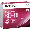 ソニー BD−RE録画用 25GB 2倍速 10枚P