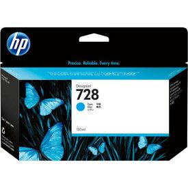 HP 純正インク HP728(F9J67A)増量シアン