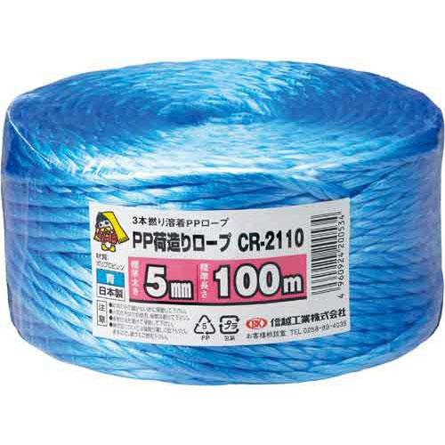 信越工業 荷造りロープ 5mm×100m 青 1巻