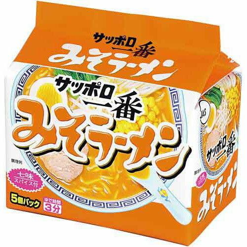 サンヨー食品 サッポロ一番 みそラーメン 5個パック