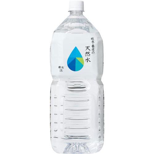 ミツウロコビバレッジ 岐阜・養老の天然水 2L 12本