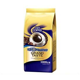 キーコーヒー グランドテイスト コク深いリッチブレンド1kg×3