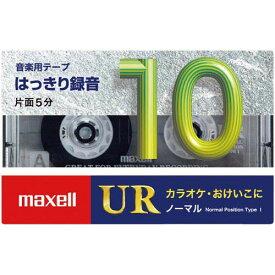 日立マクセル マクセル カセットテープUR10分4巻