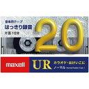 日立マクセル マクセル カセットテープUR20分4巻