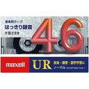 日立マクセル マクセル カセットテープUR46分4巻