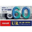 日立マクセル マクセル カセットテープUR60分4巻