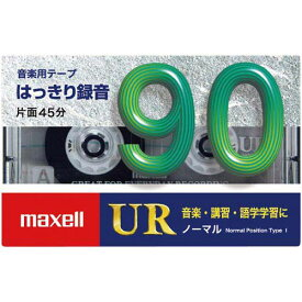 日立マクセル マクセル カセットテープUR90分3巻