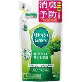 花王 リセッシュ除菌EX グリーンハーブ詰替用320ml
