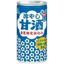 森永製菓 冷やし甘酒 190g 30本