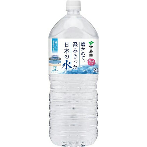 伊藤園 磨かれて、澄みきった日本の水 2L×24本【1two】
