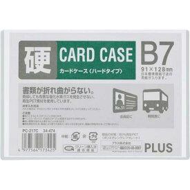 プラス カードケース ハードタイプ B7 1枚