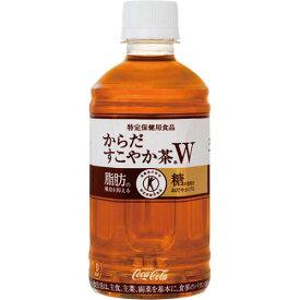 コカ・コーラ からだすこやか茶W 350ml 24本