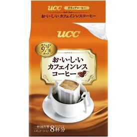 UCC おいしいカフェインレスコーヒー ドリップ 8P
