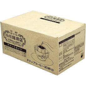 小川珈琲 小川珈琲店 ドリップコーヒーアソート 30杯入