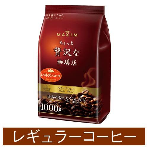 AGF マキシム ちょっと贅沢な珈琲店モカB 1kg入×3