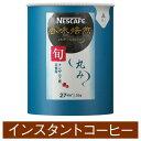 ネスレ日本 ネスカフェ 香味焙煎 エコ&シス 丸み 55g×3