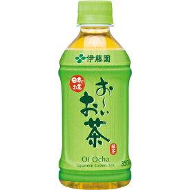 伊藤園 おーいお茶 緑茶 350ml 24本