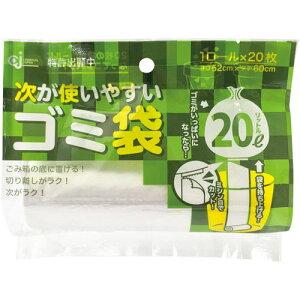 ケミカルジャパン 次が使いやすいゴミ袋20L 20枚入り