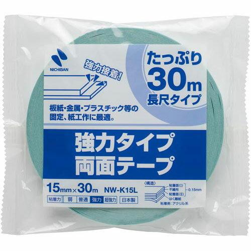 ニチバン 強力両面テープ(長尺) 15mm×30m 10巻