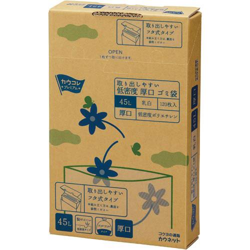 「カウコレ」プレミアム 取り出しやすい低密度厚口ゴミ袋 乳白 45L