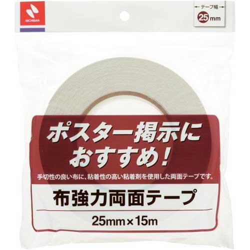 ニチバン 布強力両面テープ 25mmx15m