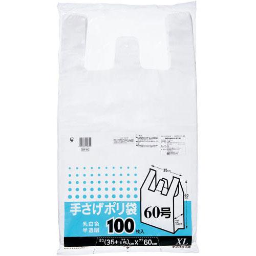 ケミカルジャパン 厚口手さげポリ袋60号厚み0.023乳白100枚