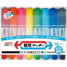 ゼブラ 紙用マッキー 太字・細字 15色セット